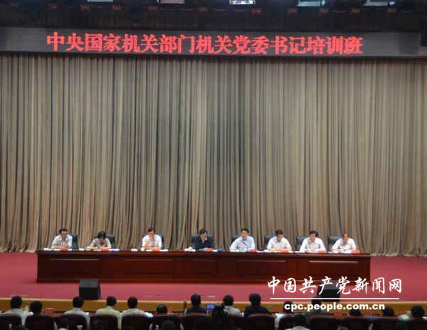杨晶:努力开创中央国家机关党建工作新局面