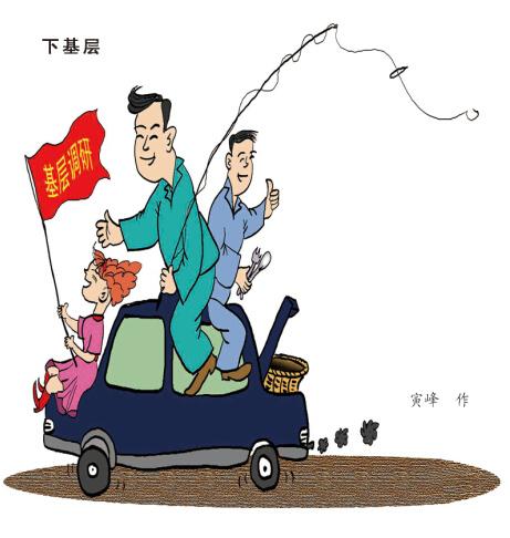 """践行""""三严三实""""系列漫画:警示教育"""