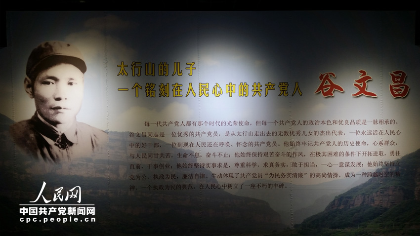 """人民网联合举办""""学习谷文昌"""