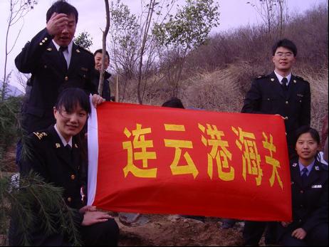 江苏连云港海关团总支