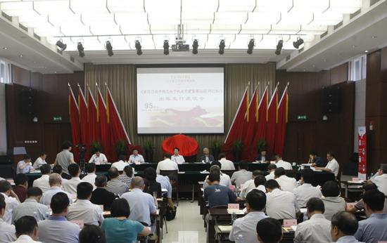 《学习习同志关于机关党建重要论述(修订本)》出版座谈会举行