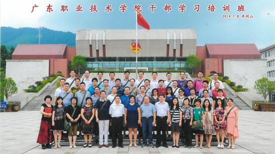 广东职业技术学院组织全体中层及以上领导干部赴井冈山革命教育基地学习培训