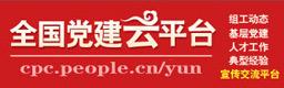 全国党建云平台