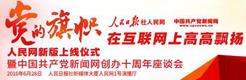 中国共产党新闻网创办10周年座谈会