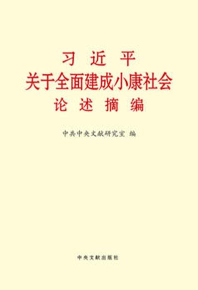 《习近平关于全面建成小康社会论述摘编》