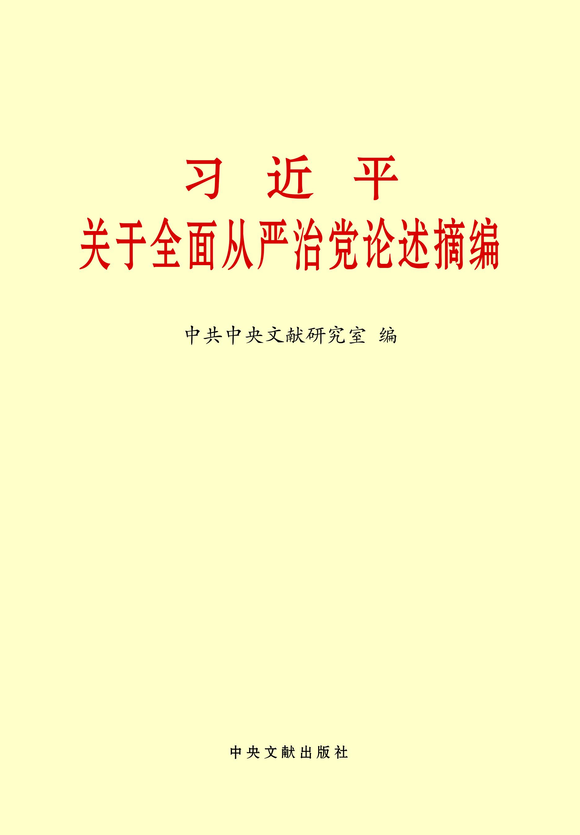 《习近平关于全面从严治党论述摘》编