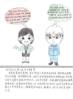 """央企""""90后""""女职工彩铅绘党章 献礼建党96周年"""