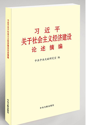 《习近平关于社会主义经济建设论述》摘编