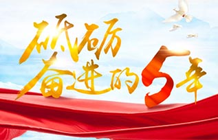 """当今中国,""""5年""""是一个重要的时间刻度。在5年又5年中,中国共产党召开一次又一次全国代表大会,为中华民族向着伟大复兴目标前进指引着航向。即将过去的这5年,是中华民族砥砺奋进的5年。砥砺奋进,意思是经历磨难、奋发前进。加速前进的中国,始终有着明确的奋斗目标,也始终秉持着筚路蓝缕,以启山林的精神。"""