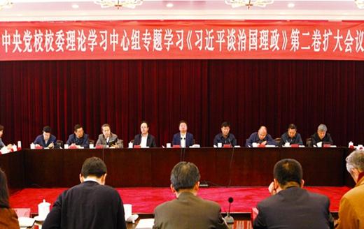 中央党校校委理论学习中心组专题学习《习近平谈治国理政》第二卷扩大会议