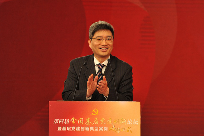 中国浦东干部学院常务副院长周仲飞致辞