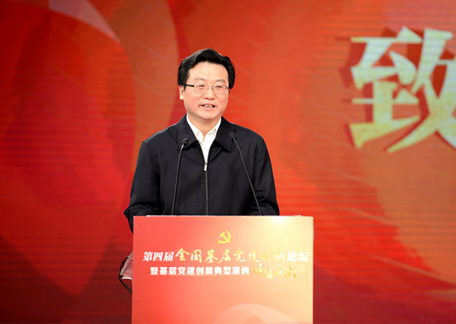 人民日报社副总编辑、人民网董事长王一彪致辞