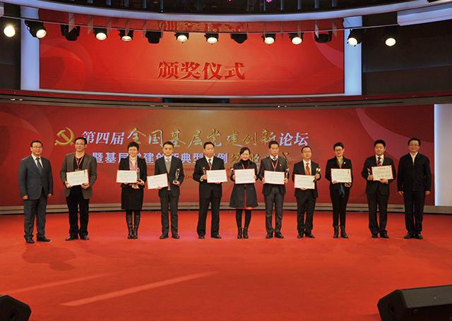 冯俊、王一彪为获奖单位代表颁奖