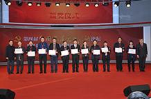 张士义、张西立为获奖单位代表颁奖