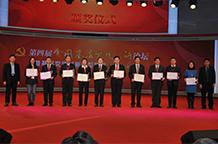 陈国华、张宝忠为获奖单位代表颁奖