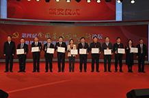 张阳升、陈东岗为获奖单位代表颁奖