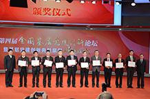 叶延禄、卢先福为获奖单位代表颁奖