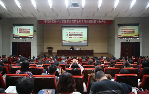 中国外文局举办党的十九大精神专题辅导报告会