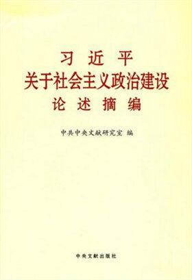 《习近平关于社会主义政治建设论述摘编》