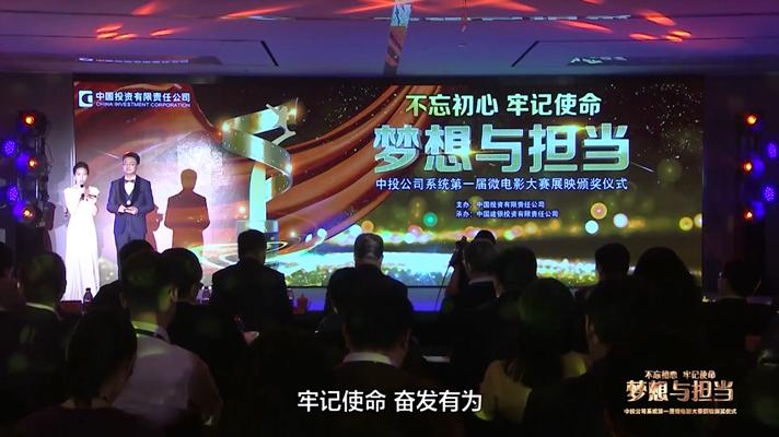 梦想与担当——中投公司系统第一届微电影大赛展映颁奖仪式
