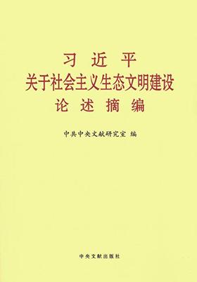 《习近平关于社会主义生态文明建设论述摘编》