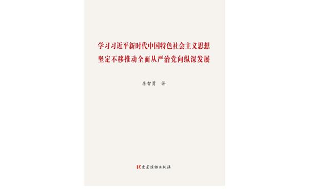 《学习习近平新时代中国特色社会主义思想  坚定不移推动全面从严治党向纵深发展》