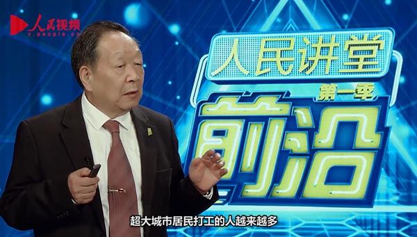 人民讲堂·前沿:数字中国智慧社会