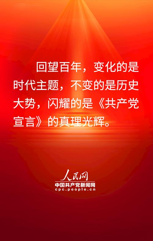共产党宣言的基本原理