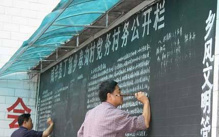湖北咸丰县构建村务公开 透明墙